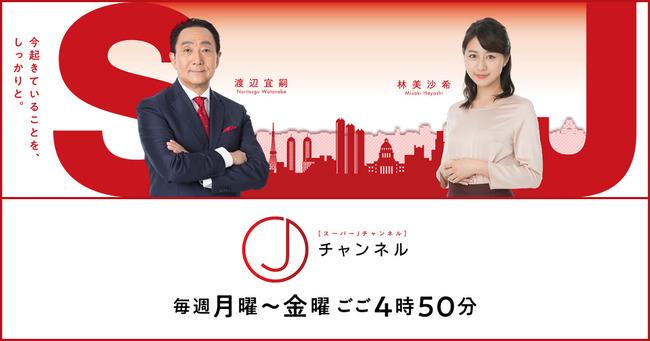 テレビ朝日 スーパーJチャンネル やらせ 仕込み 捏造に関連した画像-01