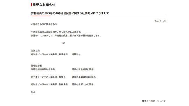 ホビージャパン 編集者 転売 炎上 処分 退職 降格 上司に関連した画像-02