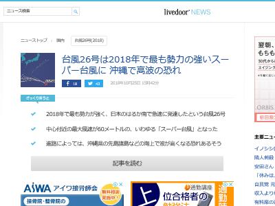 台風 台風26号 スーパー台風 イートゥー 高波に関連した画像-02