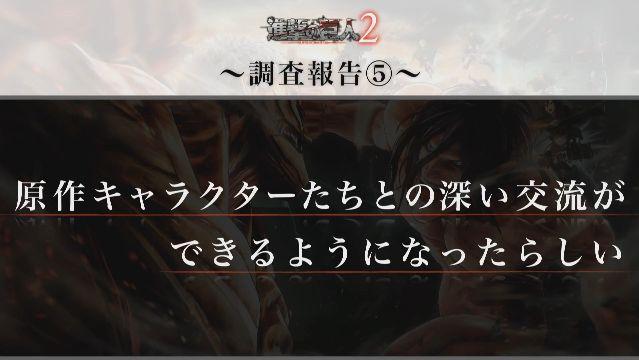 進撃の巨人2 コーエーテクモ PS4 PSVita ニンテンドースイッチ Steamに関連した画像-07