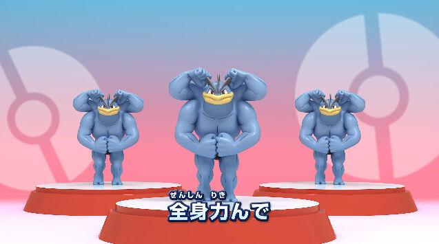 ポケットモンスター ポケモン カイリキー カイリキー体操に関連した画像-02