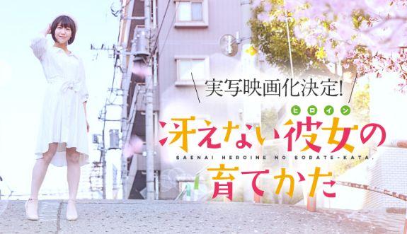 冴えない彼女の育てかた 安野希世乃 実写化に関連した画像-01