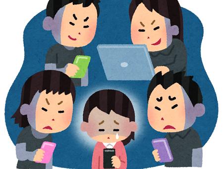 【いじめ】ネット上の誹謗中傷による、加害者の特定が容易になる法案が可決!お前ら書き込みには気を付けろよ・・・