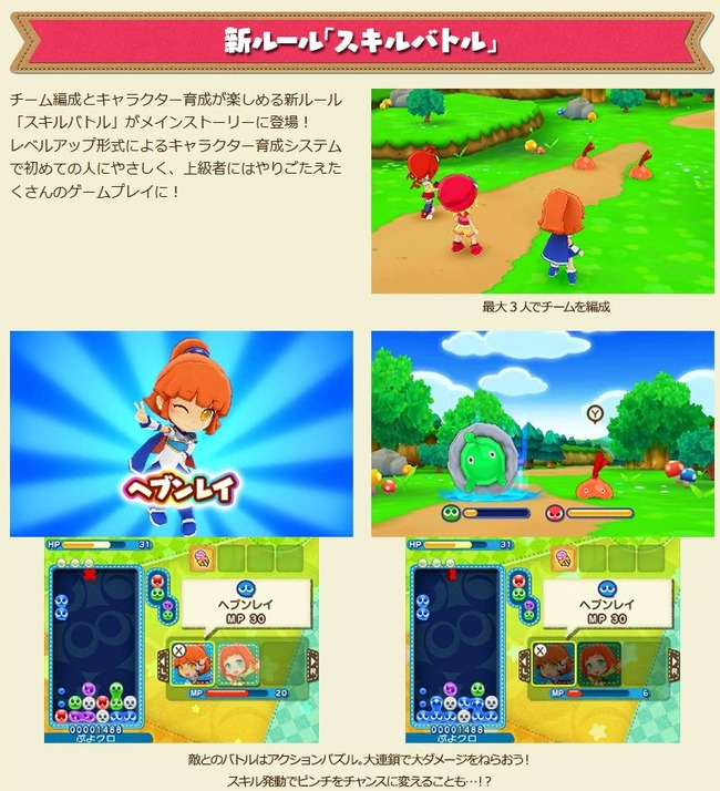 ぷよぷよ ぷよぷよクロニクル RPG バトル オンライン対戦 アルルに関連した画像-18