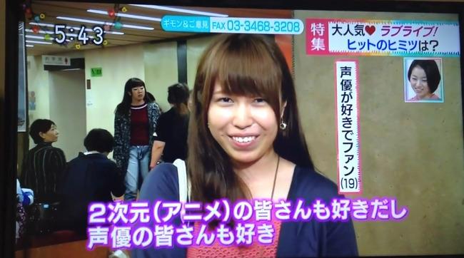 ラブライブ! μ's NHK 特集 女子小学生 インタビューに関連した画像-13
