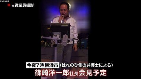 はれのひ 社長 成人式 振り袖 破産 夜逃げ 会見 記者会見に関連した画像-01