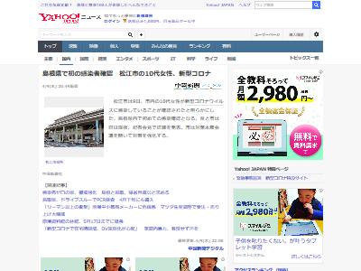 島根県 新型コロナウイルス 感染者 松江市に関連した画像-02