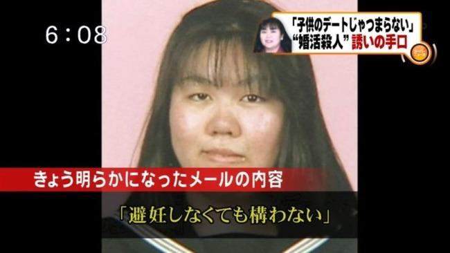 木嶋佳苗被告 死刑 魔性のブス 獄中結婚に関連した画像-01