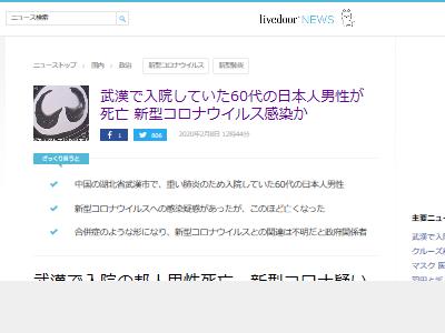 新型コロナウイルス 新型肺炎 日本人 武漢 死亡に関連した画像-02