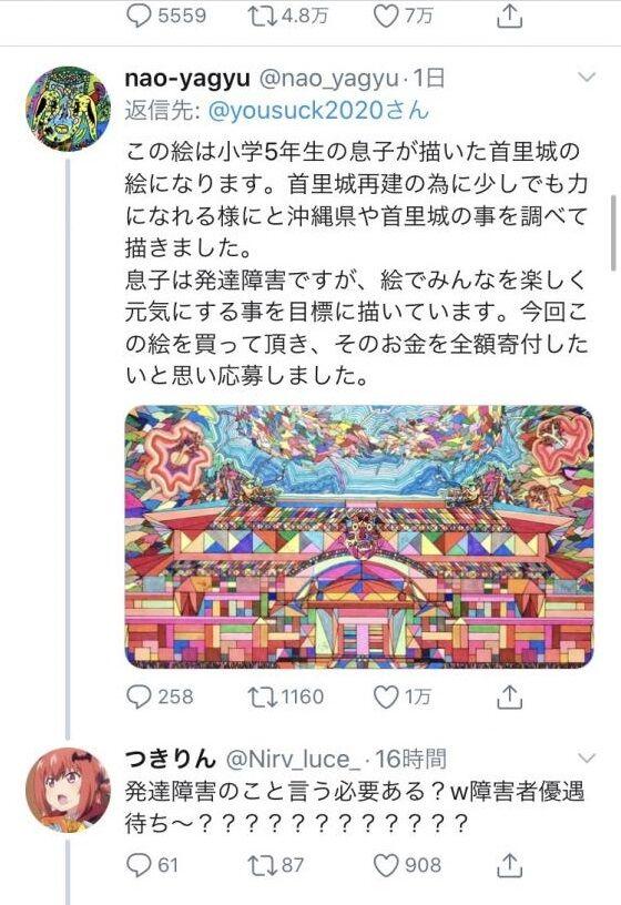 前澤友作 お年玉企画 10億円 ツイッター リプ欄 に関連した画像-02