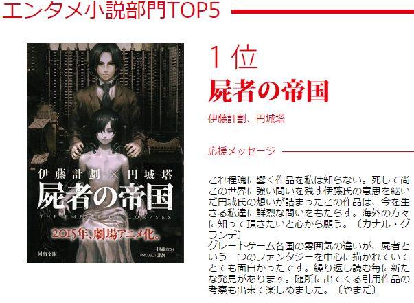 SUGOI JAPAN2016 四月は君の嘘 ワンパンマン ダンまちに関連した画像-06