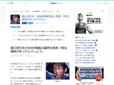 堀江貴文 SMAP 解散 確執に関連した画像-02