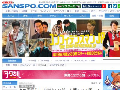 日本eスポーツ連合 JeSU プロゲーマー認定 嘘 取材拒否に関連した画像-02