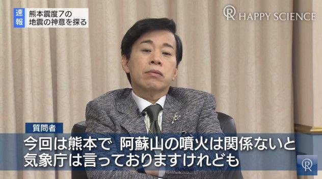 熊本地震 大川隆法 幸福の科学 霊言に関連した画像-18