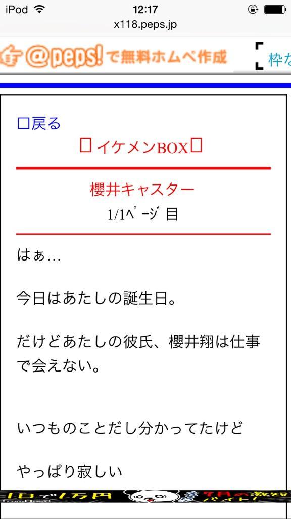 ジャニーズ夢小説に関連した画像-02