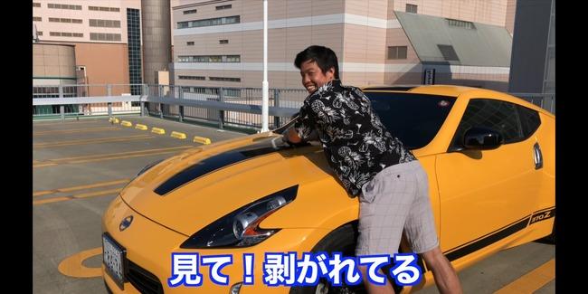 YouTuber フェアレディZ ドッキリ ステッカー に関連した画像-02