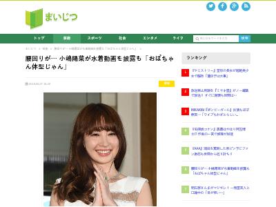 小嶋陽菜 水着 動画 披露 おばちゃん体型に関連した画像-02