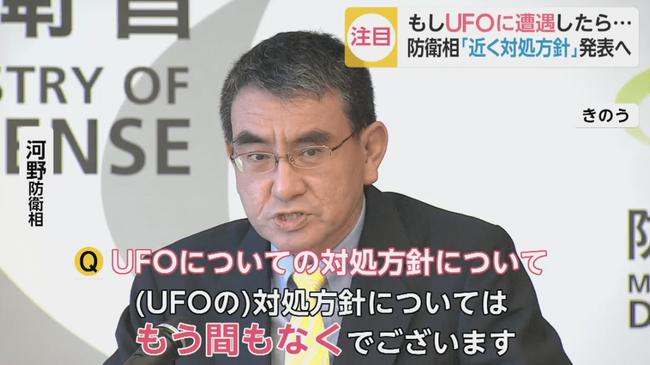 河野太郎 防衛省 自衛隊 UFO 未確認飛行物体 対処方針に関連した画像-01