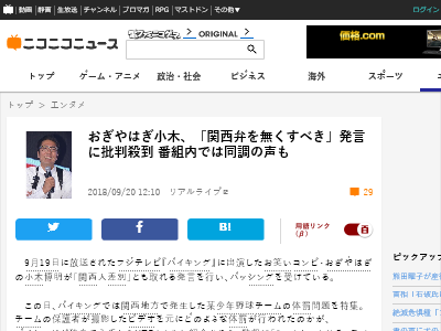 おぎやはぎ小木 関西弁を無くすべき 批判殺到 バイキング 関西弁に関連した画像-02