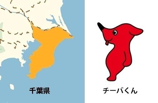 台風21号 千葉県 マスコット チーバくん 大雨洪水警報に関連した画像-01