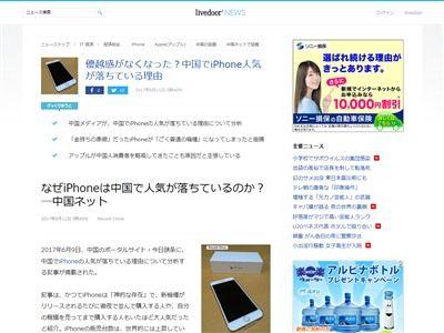 中国iPhoneに関連した画像-02