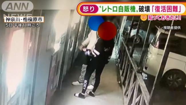 レトロ自販機 修復困難 神奈川県 相模原 DQN 破壊に関連した画像-01