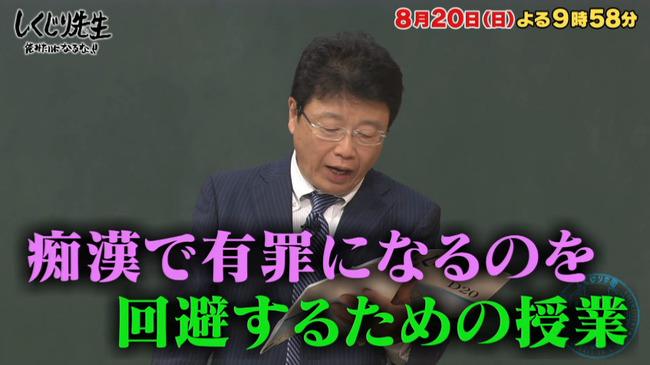 しくじり先生 北村弁護士 痴漢冤罪 に関連した画像-04