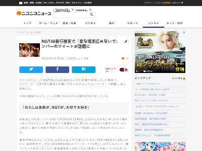 NGT48中井りか暴行コメントに関連した画像-02