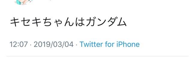 斗和キセキ Vtuber ガンダムアストレイレッドフレーム改に関連した画像-03