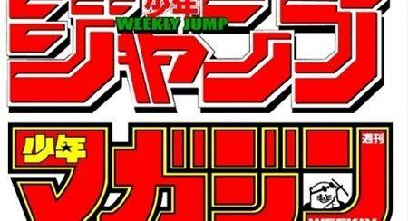 集英社 講談社 合併 漫画 出版社に関連した画像-01