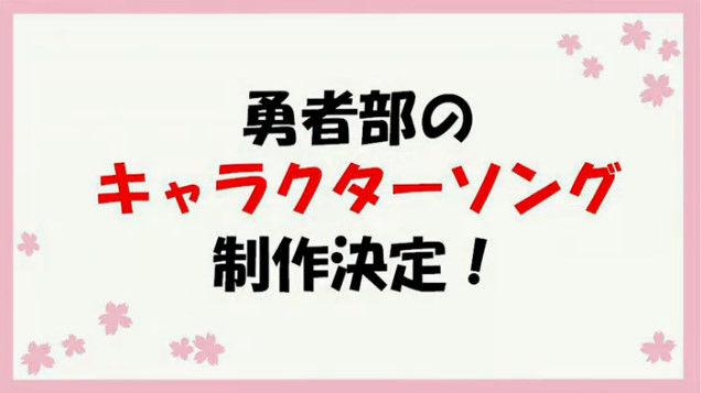 結城友奈は勇者である ゆゆゆ キャラソンに関連した画像-02