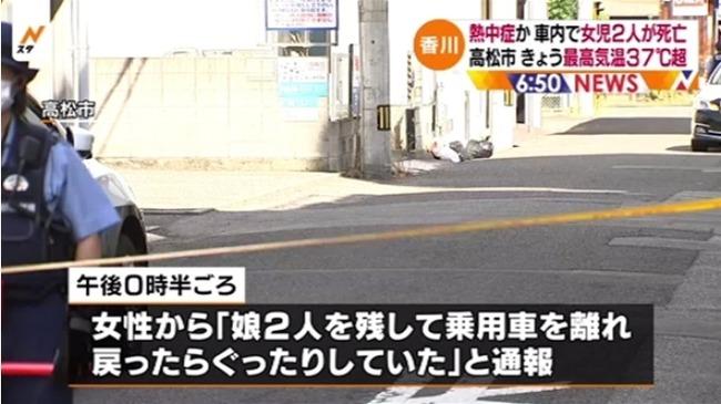 高松市 香川県 熱中症 車内 女児 死亡に関連した画像-01