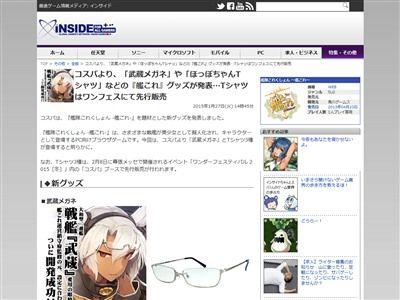 艦これグッズ 武蔵のメガネに関連した画像-02