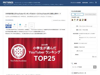 小学生Youtuber人気に関連した画像-02