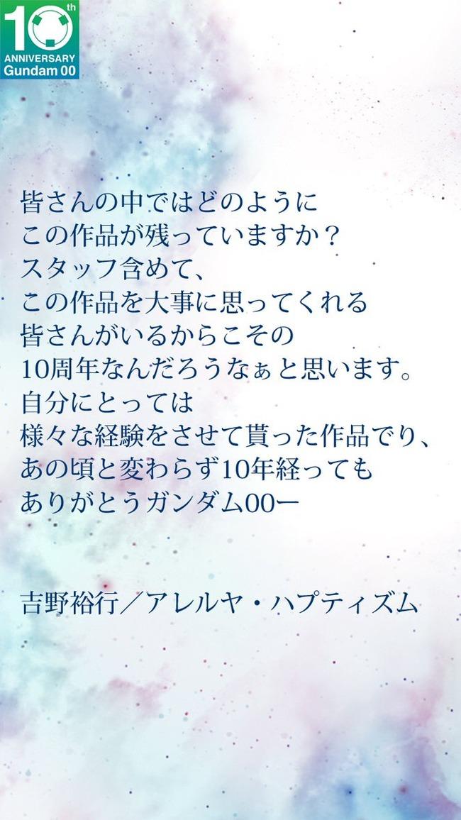 ガンダム 機動戦士ガンダム00 ダブルオー 放送開始 10周年 新企画 コメント 水島精二に関連した画像-04