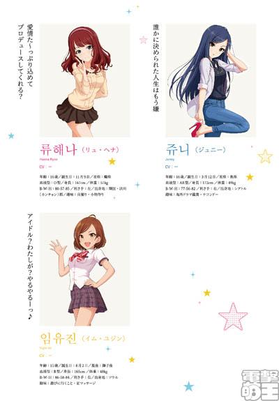 アイドルマスター 全アイドル名鑑に関連した画像-05