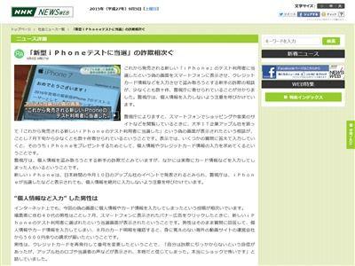 iPhone 詐欺 テストに関連した画像-02