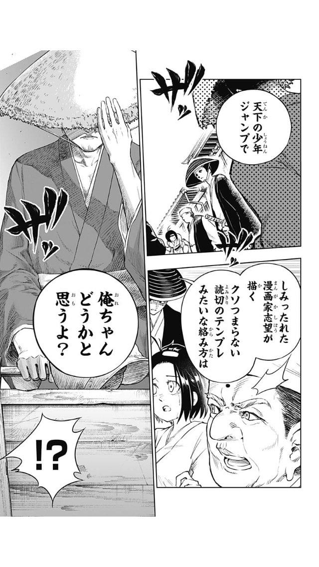 デッドプール SAMURAI ジャンプ+ 笠間三四郎 植杉光 読み切り 無料に関連した画像-03