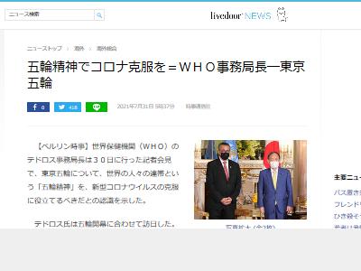 東京オリンピック 東京五輪 新型コロナウイルス WHO テドロス事務局長に関連した画像-02