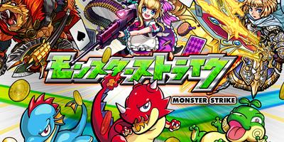 モンスターストライク 3DSに関連した画像-01