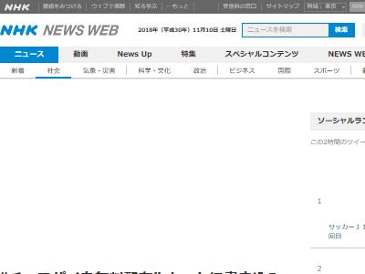 ツイッター 三角チョコパイ 富山国際大学 謝罪 弁償に関連した画像-02