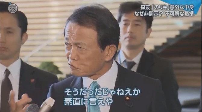 麻生太郎 朝日新聞 森友学園 素直に言えやに関連した画像-04