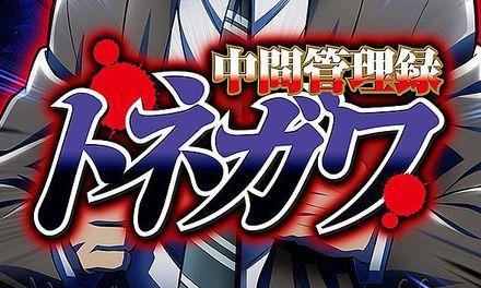 中間管理録トネガワ TVアニメ化 森川智之に関連した画像-01