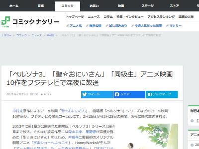 フジテレビ アニメ映画 ペルソナ3 聖☆おにいさんに関連した画像-02