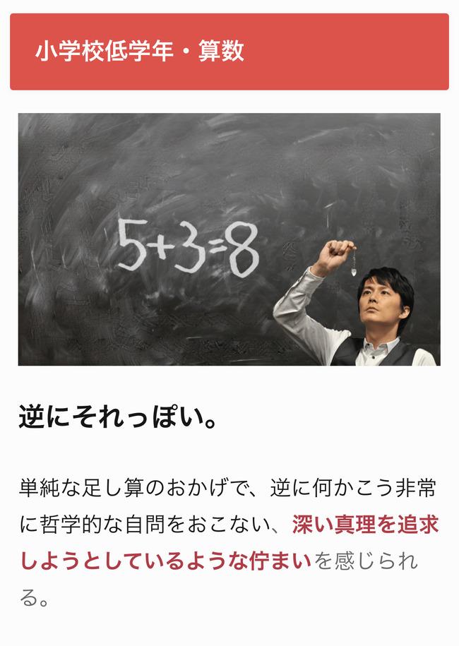 ガリレオ ドラマ 福山雅治 数式 算数 数学に関連した画像-05