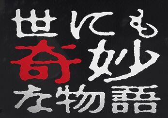 世にも奇妙な物語 郷ひろみ 上白石萌音に関連した画像-01