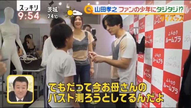 山田孝之 バスト 測定 俳優 お母さん 憧れ 少年 ファンに関連した画像-05
