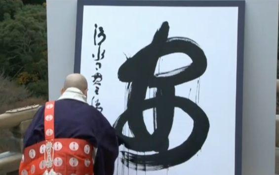 漢字 安保関連法 安に関連した画像-01