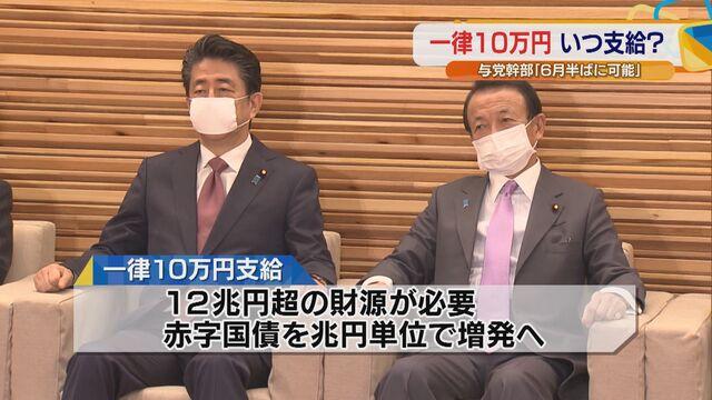 一律10万円 給付金 コスト 費用に関連した画像-01