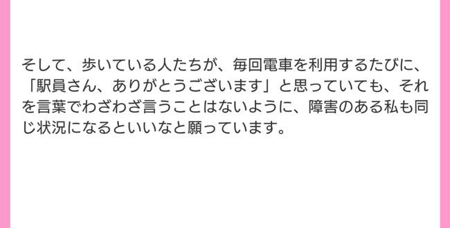 JR 車椅子 障がい者差別 乗車拒否 伊是名夏子に関連した画像-03